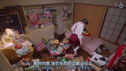 我的家裡空無一物 第1集 Watashi no Uchi ni wa Ep1