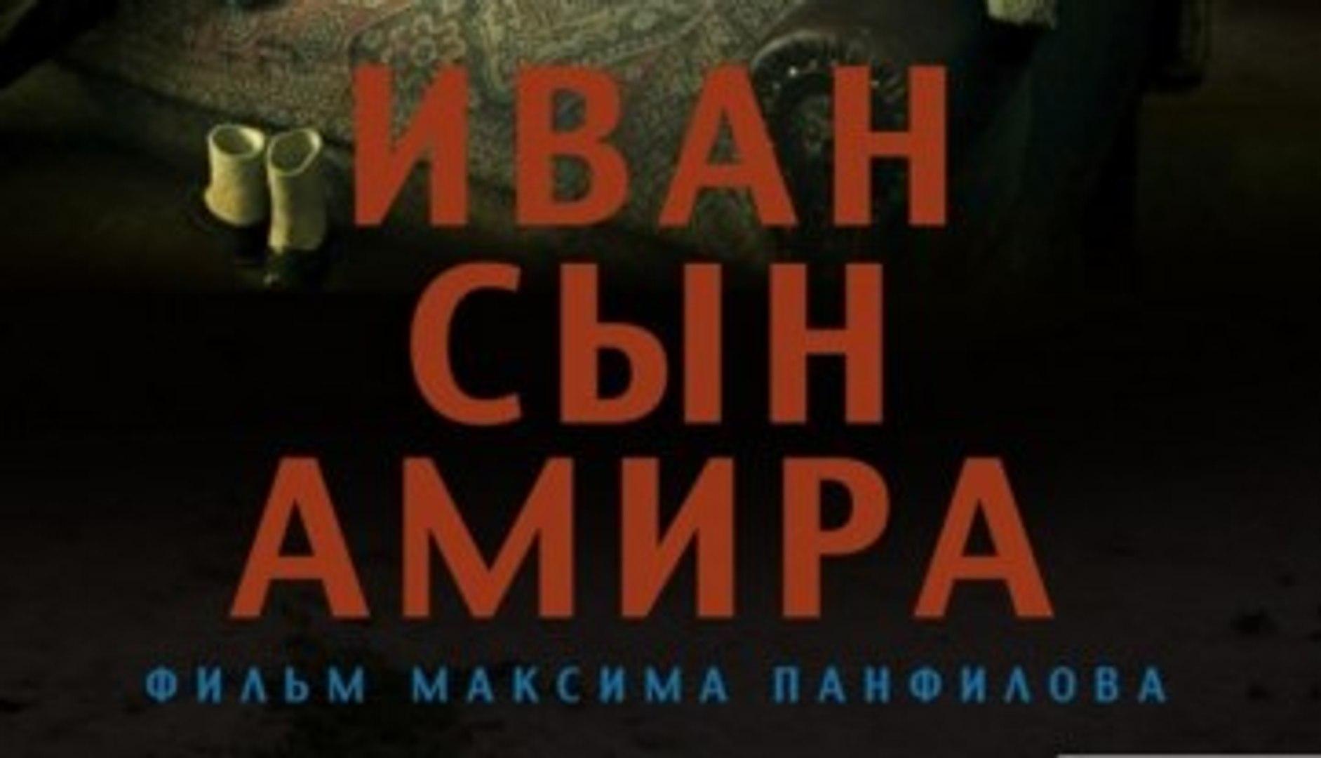 Фильм | Иван сын Амира - 2 часть | Драма | 2016