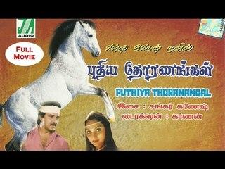 Puthiya Thoranangal (1980) | Tamil Classic Full Movie | Jaishankar, Jayalatha |Tamil Cinema Junction