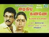 Azhakia Kanne (1982) | Tamil Classic Full Movie | Sarath babu, Sumalatha | Tamil Cinema Junction