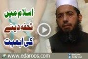 Islam Main Tuhfa Dene Ki Ahmiyat