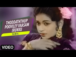 """Thoddaththup Pooviley Vaasam Irukku"" Video Song | Kalyaniyin Kanavan | Sivaji Ganesan, Sarojadevi"