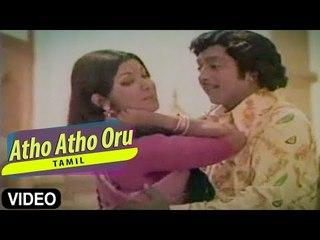 """Atho Atho Oru"" Video Song | Vayasu Ponnu | Muthuraman, Raja Ramani, Latha | Tamil Song"