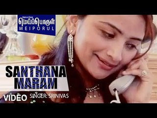 """Santhana Maram"" Full Song | Meipporul | Girish Bala, Anusha | Tamil Movie Song"