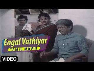 Engal Vathiyar (1980)|Tamil Classic Full Movie | Nagesh, Kavitha| Tamil Cinema Junction