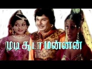 """Mudisooda Manan"" Tamil Movie | Jaishankar, Sridevi | Tamil Cinema Junction"