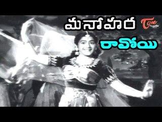 Ravoyi Video Song | Manohara Telugu Movie | Shivaji Ganesan, Girija