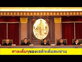 สามคนอลเวง : ศาลเตี้ยๆของเสด็จเตี่ยสมชาย