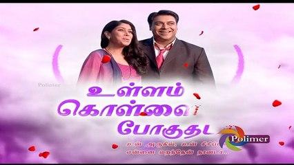Ullam Kollai Pogudhada 09-02-16 Polimar Tv Serial Episode 185  Part 1