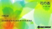 花の香 / 天野正道 - ロケットミュージック《吹奏楽 楽譜》