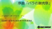 序曲「バラの謝肉祭」 - ロケットミュージック Carnival of Roses, Overture(吹奏楽 楽譜)