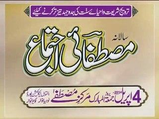 New Speech آنکھ کا نور دل کا نور نہیںAllama Moulana Peerzada Muhammad Raza SaQib Mustafai