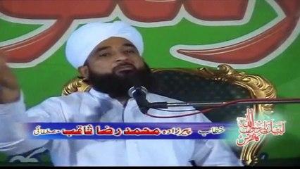 New Speech 2014بندہ مٹ نہ جائے آقا پہ تو وہ بندہ کیا ہے Peerzada Muhammad Raza SaQib Must