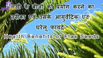 Alsi seeds benefits in hindi ke fayde flax seed powder flaxseed what is alsi flax seed