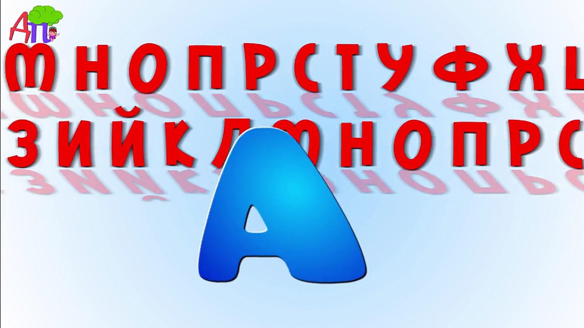 Азбука | Песенка про букву А | Учим буквы и звуки | АлфавÐ