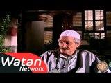 مسلسل الشام العدية بيت جدي الجزء الثاني ـ الحلقة 24 الرابعة والعشرون كاملة HD