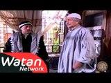 مسلسل الشام العدية بيت جدي الجزء الثاني ـ الحلقة 5 الخامسة كاملة HD