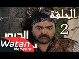 مسلسل الدبور 2 ـ الحلقة 2 الثانية كاملة HD   Al Dabour