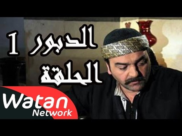 مسلسل الدبور 1 ـ الحلقة 1 الأولى كاملة HD | Al Dabour