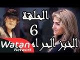 مسلسل الخبز الحرام ـ الحلقة 6 السادسة كاملة HD | Al Khobz Alharam