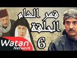 مسلسل قمر الشام ـ الحلقة 6 السادسة كاملة HD | Qamar El Cham