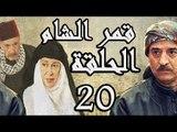 مسلسل قمر الشام ـ الحلقة 20 العشرون كاملة HD | Qamar El Cham