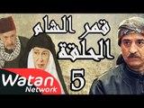 مسلسل قمر الشام ـ الحلقة 5 الخامسة كاملة HD | Qamar El Cham