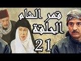 مسلسل قمر الشام ـ الحلقة 21 الحادية والعشرون كاملة HD | Qamar El Cham
