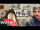 مسلسل قمر الشام ـ الحلقة 19 التاسعة عشر كاملة HD | Qamar El Cham