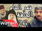 مسلسل قمر الشام ـ الحلقة 26 السادسة والعشرون كاملة HD | Qamar El Cham