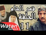 مسلسل قمر الشام ـ الحلقة 11 الحادية عشر كاملة HD | Qamar El Cham