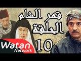 مسلسل قمر الشام ـ الحلقة 10 العاشرة كاملة HD | Qamar El Cham