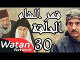 مسلسل قمر الشام ـ الحلقة 30 الثلاثون كاملة HD | Qamar El Cham