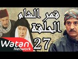 مسلسل قمر الشام ـ الحلقة 27 السابعة والعشرون كاملة HD | Qamar El Cham