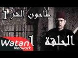 مسلسل طاحون الشر 1 ـ الحلقة 1 الأولى كاملة HD | Tahoun Al Shar