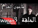 مسلسل طاحون الشر 1 ـ الحلقة 3 الثالثة كاملة HD | Tahoun Al Shar