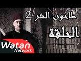 مسلسل طاحون الشر 2 ـ الحلقة 26 السادسة والعشرون كاملة HD | Tahoun Al Shar