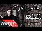 مسلسل طاحون الشر 2 ـ الحلقة 25 الخامسة والعشرون كاملة HD | Tahoun Al Shar