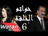 مسلسل خواتم ـ الحلقة 6 السادسة كاملة HD | Khwatem