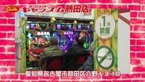 【沖ドキ!】トムのだ・か・らキャッスル 第57話(3/4)[ジャ
