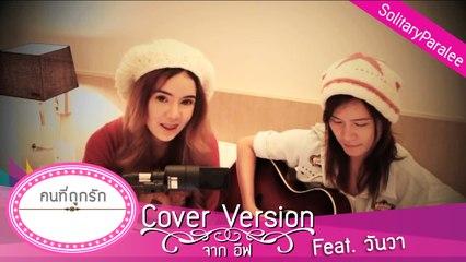 คนที่ถูกรัก Cover  อีฟ (feat.วันวา) Version Bossa