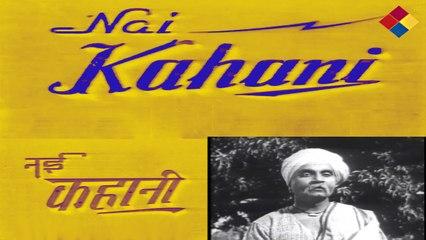 Man Mandir Me Aaye Baalam...Nai Kahani ... 1943 ...Singer...Rajkumari,P.Bannerjee.