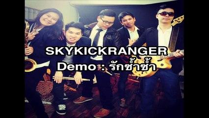 "DEMO เพลง ""รักซ้ำซ้ำ"" SKYKICK RANGER"