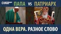 Patriarhul Kiril și Papa Francisc. Diferențe în interpretarea cuvântului domnului. Adevărata credință este dragostea pentru oameni