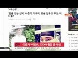 [K STAR] Lee Joon-ki & Lee Yoo-bi were wounded while shooting drama   이준기-이유비, [밤을 걷는 선비] 촬영 중 부상
