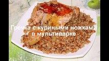 Гречка с курицей в мультиварке Редмонд, как приготовить вкусные куриные ножки с гречей