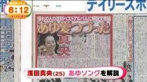 めざましテレビ 浅田真央あゆソングを解説 Ayumi Hamasaki 浜崎あゆみ