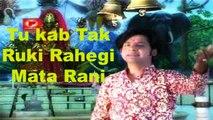 Vandana ,Anjali Devesh - Navratri | Durga Maa | Tu kab Tak Ruki Rahegi Mata Rani | Laal Chunariya