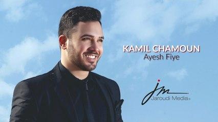 Kamil Chamoun - Ayesh Fiye | كميل شمعون - عايش فيَي