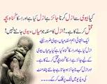 Kya Azl – Coitus Interruptus Karna Jayez Hai By Adv. Faiz Syed